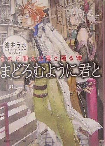 まどろむように君と―されど罪人は竜と踊る〈7〉 (角川スニーカー文庫)