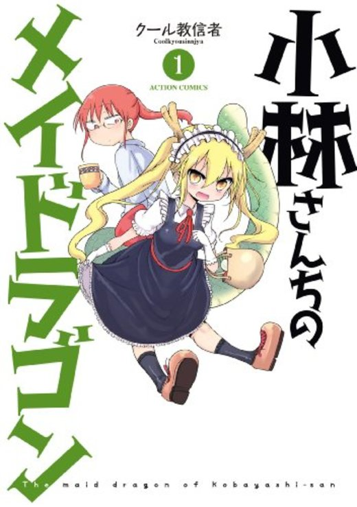 小林さんちのメイドラゴン(1) (アクションコミックス(月刊アクション))