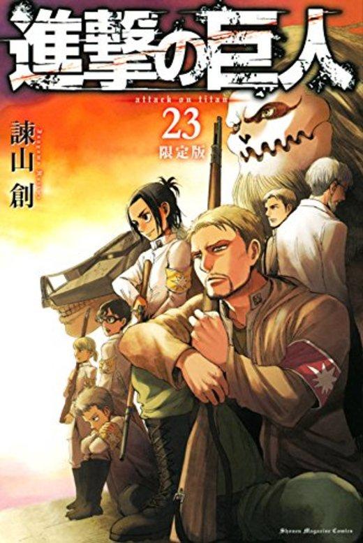 進撃の巨人(23) スカーフ&ループタイ付き限定版: 講談社キャラクターズA