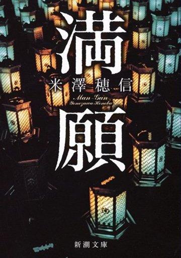 満願 (新潮文庫 よ 33-4)