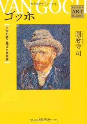 Kadokawa Art Selection  ゴッホ  日本の夢に懸けた芸術家 (角川文庫―Kadokawa Art Selection)