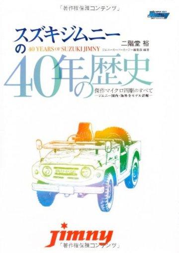 スズキジムニーの40年の歴史―傑作マイクロ四駆のすべてジムニー国内・海外全モデル詳解