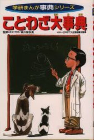 ことわざ大事典(学研まんが辞典シリーズ)