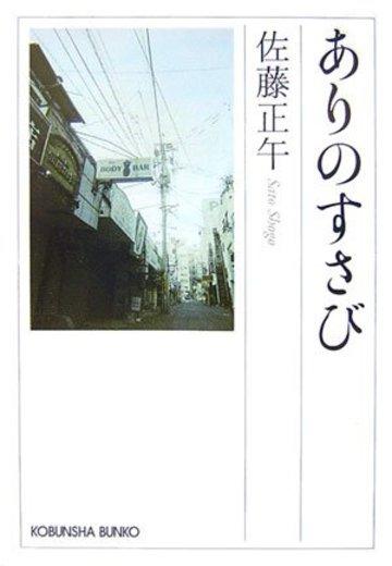 ありのすさび (光文社文庫)