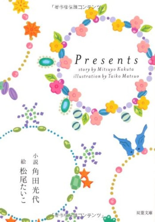 Presents (双葉文庫)
