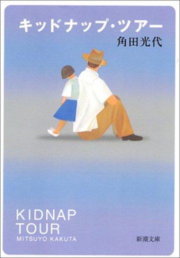 キッドナップ・ツアー (新潮文庫)