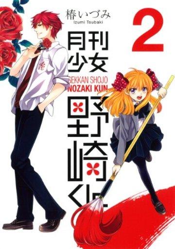 月刊少女野崎くん(2) (ガンガンコミックスONLINE)