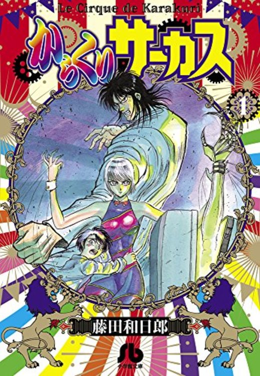 からくりサーカス 1 (小学館文庫 ふD 23)