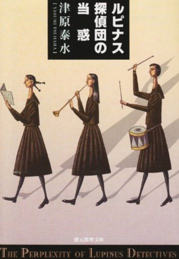 ルピナス探偵団の当惑 (創元推理文庫)