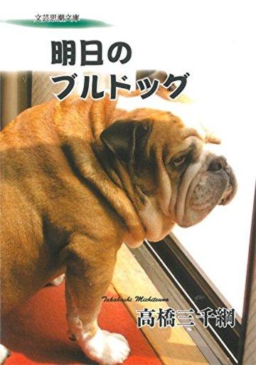 明日のブルドッグ (文芸思潮文庫)