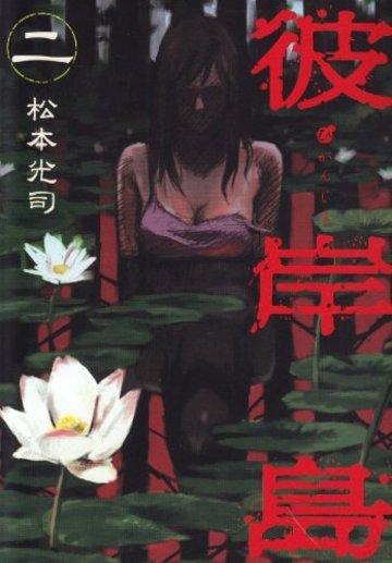 彼岸島(2) (ヤンマガKCスペシャル)