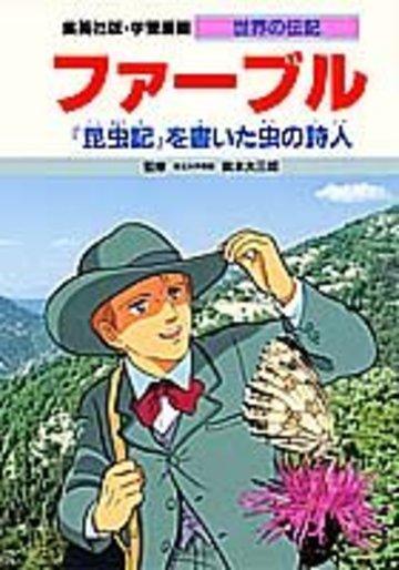 ファーブル 『昆虫記』を書いた虫の詩人 (学習漫画 世界の伝記)