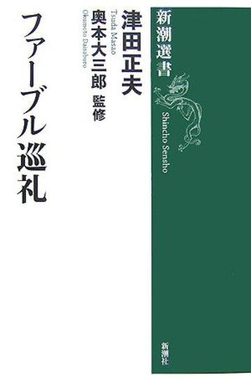ファーブル巡礼 (新潮選書)