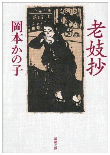 老妓抄 (新潮文庫)