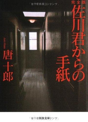 完全版 佐川君からの手紙 (河出文庫 か 1-1)