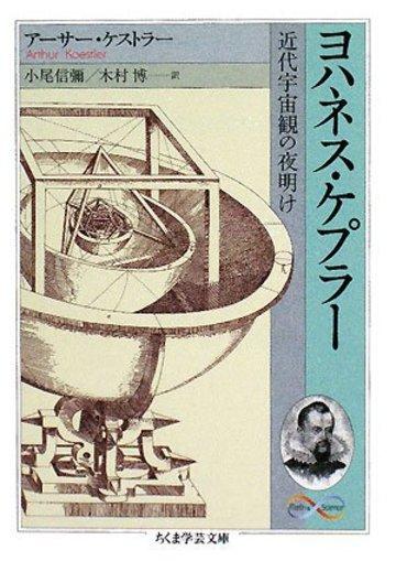 ヨハネス・ケプラー―近代宇宙観の夜明け (ちくま学芸文庫)