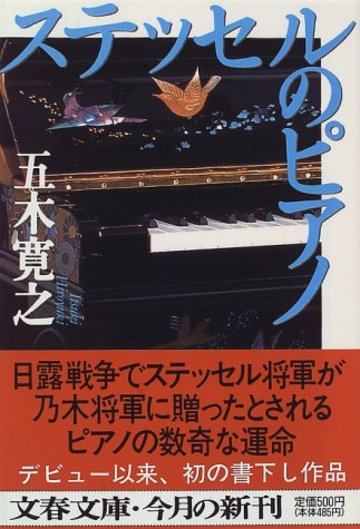 ステッセルのピアノ (文春文庫)