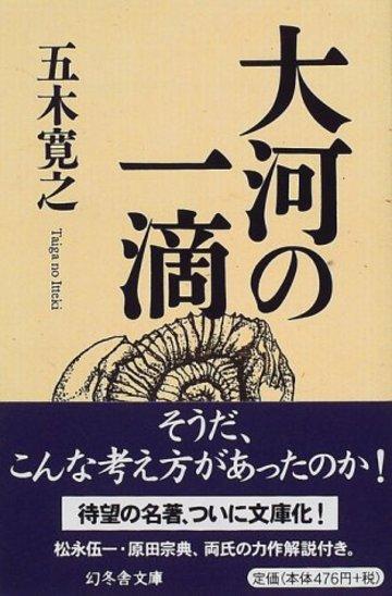 大河の一滴 (幻冬舎文庫)