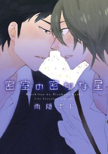 密室の密かな星 (ディアプラス・コミックス)