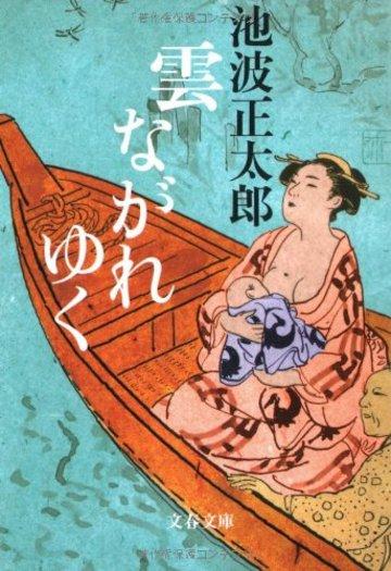新装版 雲ながれゆく (文春文庫)