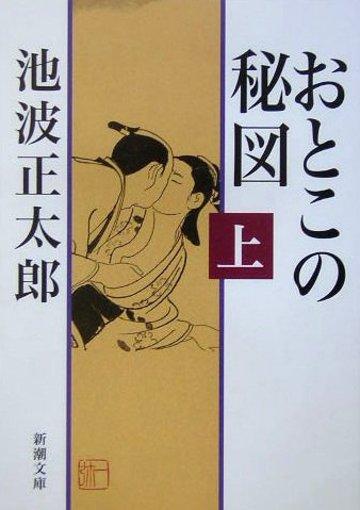 おとこの秘図〈上〉 (新潮文庫)