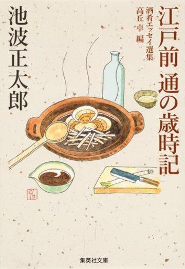 江戸前 通の歳時記 (集英社文庫 い)