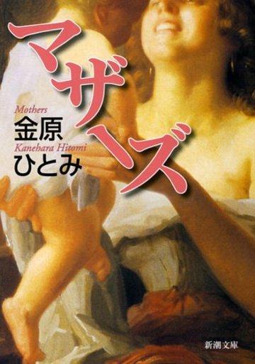 マザーズ (新潮文庫)