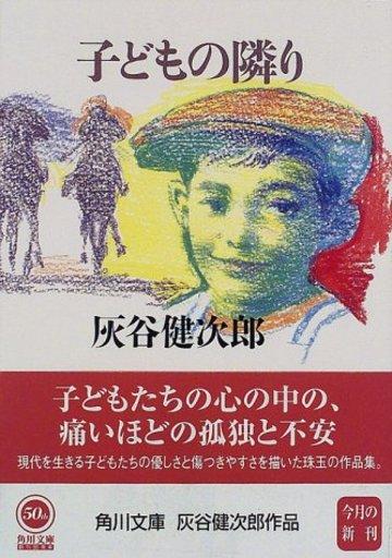 子どもの隣り (角川文庫)