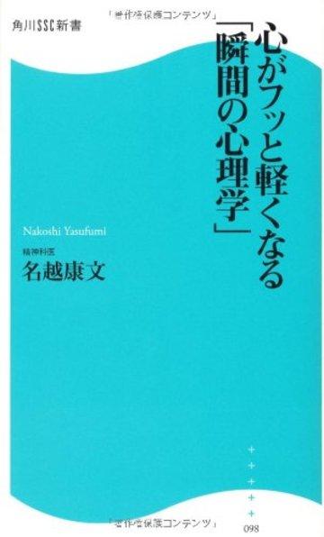 心がフッと軽くなる「瞬間の心理学」  角川SSC新書