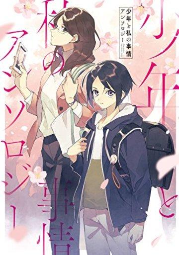 少年と私の事情アンソロジー (IDコミックス ZERO-SUMコミックス)
