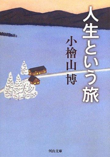 人生という旅 (河出文庫)