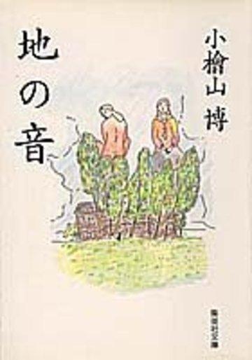 地の音 (集英社文庫)