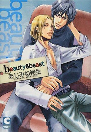 beauty&beast (ショコラコミックス)