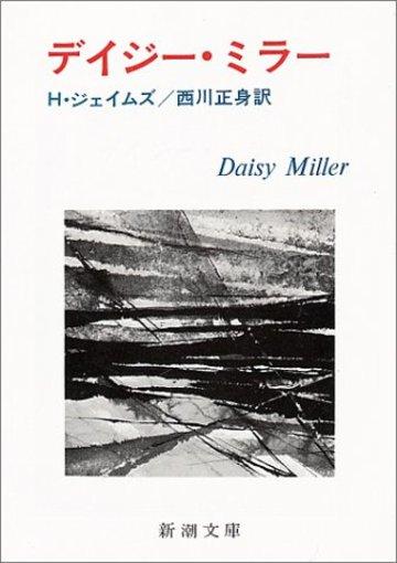 デイジー・ミラー (新潮文庫)
