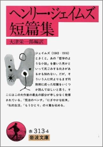 ヘンリー・ジェイムズ短篇集 (岩波文庫 赤 313-4)