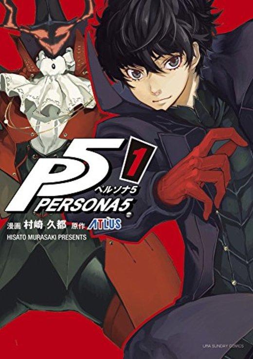 ペルソナ5 1 (裏少年サンデーコミックス)