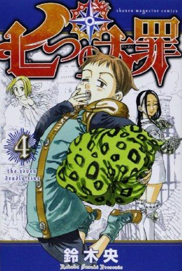 七つの大罪(4) (講談社コミックス)