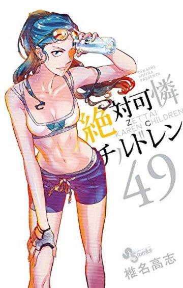 絶対可憐チルドレン 49 (少年サンデーコミックス)