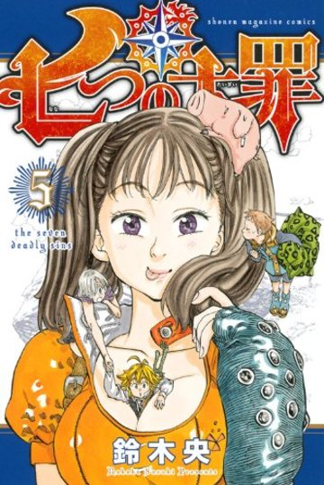 七つの大罪(5) (講談社コミックス)