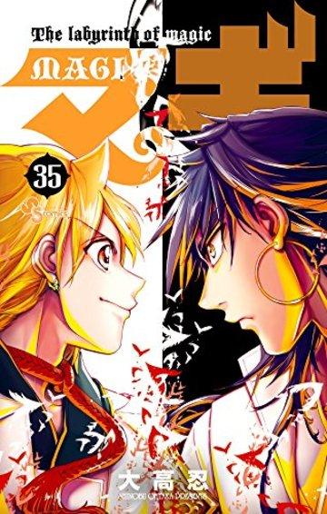 マギ 35 (少年サンデーコミックス)