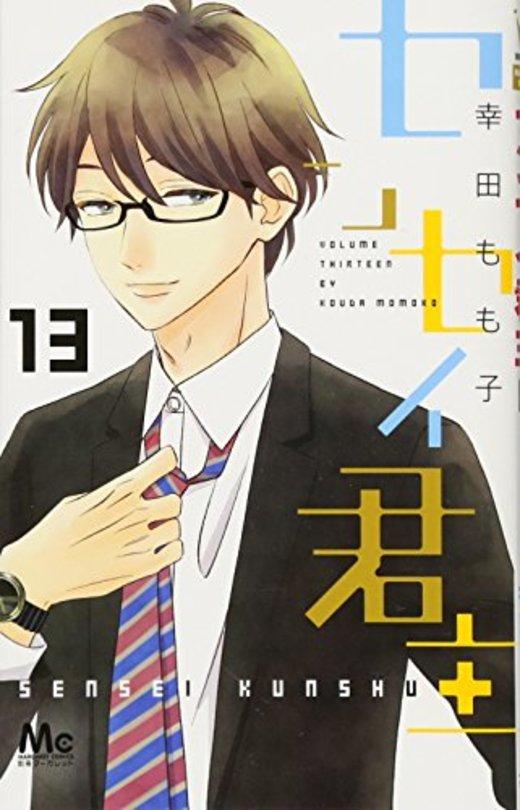 センセイ君主 13 (マーガレットコミックス)