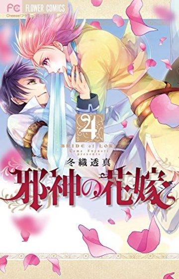 邪神の花嫁 4 (Cheeseフラワーコミックス)