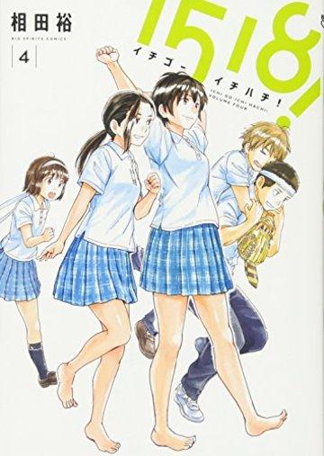 1518!イチゴーイチハチ!(4): ビッグ コミックス (ビッグコミックス)