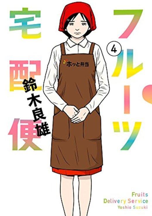 フルーツ宅配便 4 (ビッグコミックス)