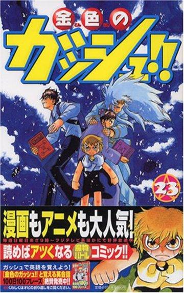 金色のガッシュ!! (23) (少年サンデーコミックス)