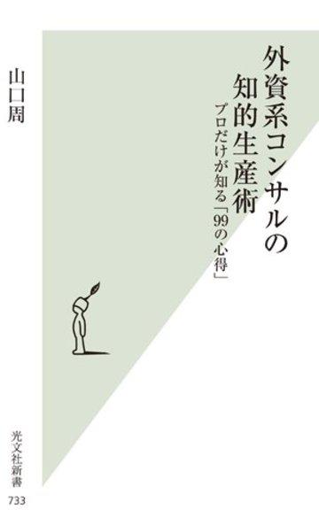外資系コンサルの知的生産術 プロだけが知る「99の心得」 (光文社新書)