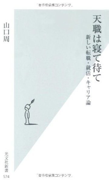 天職は寝て待て 新しい転職・就活・キャリア論 (光文社新書)