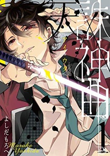 天誅×神曲《アイウタ》 (1) (ガンガンコミックス)