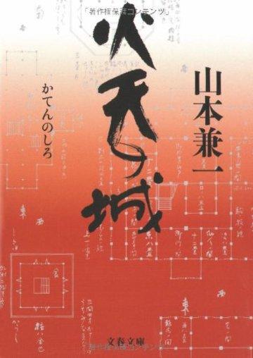 火天の城 (文春文庫)