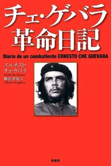 チェ・ゲバラ革命日記